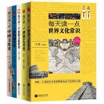 每天读一点世界文化常识+世界战争史+中国文化史+世界艺术史+民族文化常识 美术理论 社会科学总论历史普及读物