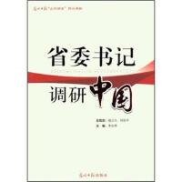 省委书记调研中国,李志伟,光明日报出版社9787511226839