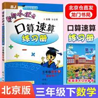 黄冈小状元口算速算三年级下册数学北京版BJ 2020春三年级下口算题卡