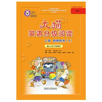"""大猫英语分级阅读2级教师用书(1)(适用于小学三年级上学期)(对应二级1套装) 教育部重点课题""""中国中小学生英语分级阅读体系标准研制""""实验用书"""