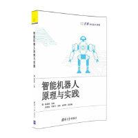 智能机器人原理与实践