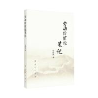【人民出版社】劳动价值论笔记