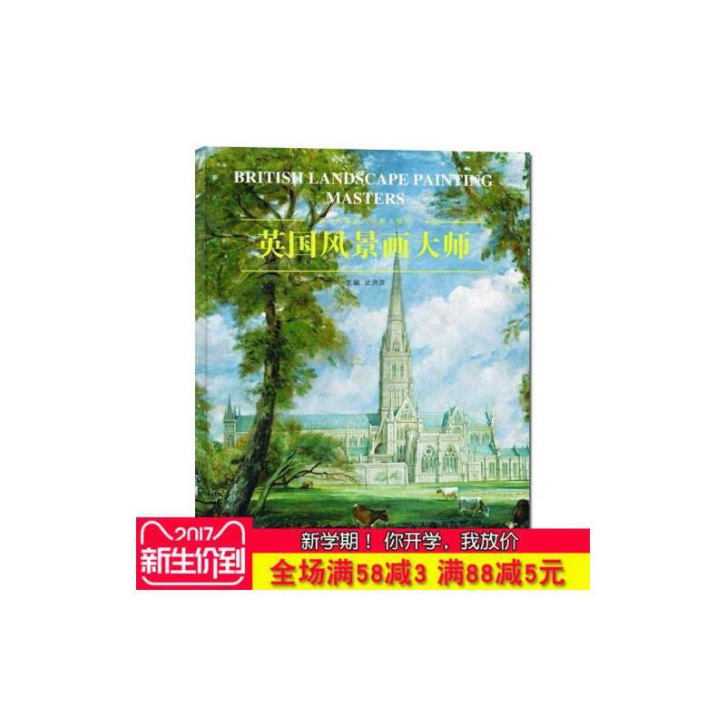 色彩水彩油画风景的书籍美术绘画写生风景画美术绘画油画风景临摹本