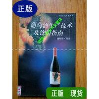 【二手旧书9成新】葡萄酒生产技术及饮用指南 /康明官 编著 化学工业出版社