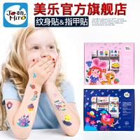 美乐(Joanmiro) 儿童指甲贴纹身贴贴纸贴画书宝宝粘贴纸男孩女孩纸套装