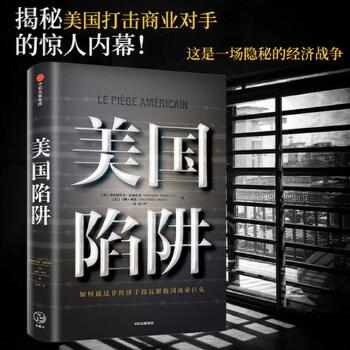 美国陷阱 正版书籍 限时抢购 当当低价 团购更优惠 13521405301 (V同步)