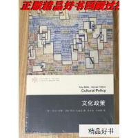 【二手旧书9成新】文化政策 Cultural Policy (当代学术棱镜译丛・全球文化系列) 97