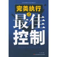 【新书店正版】执行之控制――企业执行行动方案丛书,白丽著,中国时代经济出版社9787801696182