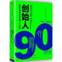 【二手旧书9成新】创始人:新管理者如何度过个90天 [美]迈克尔沃特金斯(Michael D. Watkins);徐卓