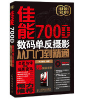 【二手旧书9成新】佳能700D数码单反摄影从入门到精通 神龙摄影 人民邮电出版社 9787115333933