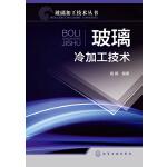 玻璃加工技术丛书--玻璃冷加工技术