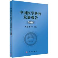 中国医学科技发展报告 2018
