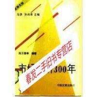 【二手旧书85成新】【正版现货】市场经济300年_陈万里等编著
