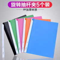 创易A4旋转文件夹 抽杆夹拉杆夹加厚报告夹 彩色试卷装订夹5个装