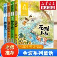 金波四季童话(注音美绘版) 金波 著