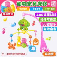 【支持礼品卡】新生儿婴儿玩具0-1岁床铃 宝宝3-6-12个月音乐旋转床头铃摇铃床挂