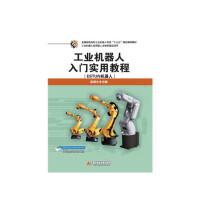 工业机器人入门实用教程(ESTUN机器人)