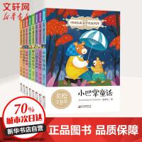 中国儿童文学名家名作(8册) 北京教育出版社