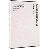故宫:故宫博物院藏品大系 书法编 5 元
