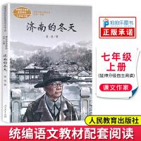 济南的冬天 人民教育出版社部编版七年级上册语文课文作家作品系列初中生必读