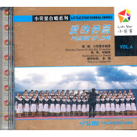 爱的诗篇6(CD)小荧星合唱系列