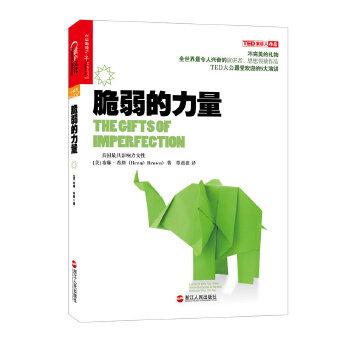 脆弱的力量(pdf+txt+epub+azw3+mobi电子书在线阅读下载)