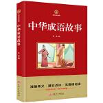 中华成语故事   新课标必读  国学经典系列 注释译文无障碍阅读