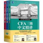 CFA三级中文精讲