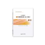 义务教育数学课程标准(2011年版)解读