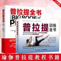 普拉提全书 普拉提训练全书(共两册)瑜伽普拉提教程书籍体态矫正减脂塑形拉伸缓解疼痛女性健身书