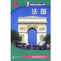 法国――米其林旅游指南