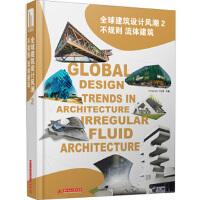 全球建筑设计风潮Ⅱ:不规则 流体建筑(ThinkArchit工作室)