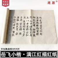 毛笔书法练习纸半生熟宣纸满江红临摹描红字帖岳飞小楷练习纸