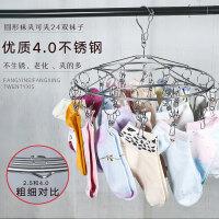 不锈钢晾衣架多夹子晒袜子内衣多功能家用圆形婴儿童凉挂钩衣架子 1个