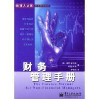 【二手书9成新】财务管理手册 麦科恩,高夫,罗明琦 电子工业出版社 9787505398153
