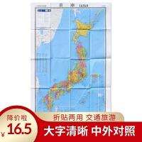 2019新版 日本地图 1米17x0.86米 交通线旅游景点大学标注贴图 世界热点国家地图 中外文对照 大字版 大全开