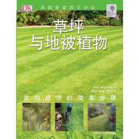 封面有磨痕-QD-草坪与地被植物 (英)阿克罗伊德 9787535253804 枫林苑图书专营店