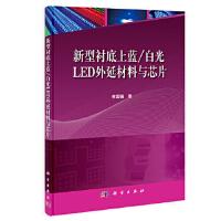 【新书店正版】新型衬底上的蓝/白光LED外延材料与芯片,李国强,科学出版社9787030398192