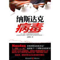 纳斯达克病毒迷糊汤重庆出版社