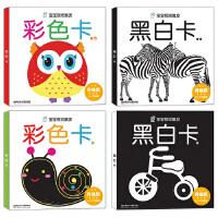 海润阳光・宝宝视觉激发升级版・黑白卡・彩色卡(套装共4盒)