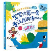 小不点童书 我就喜欢找找找 宝宝的第一套专注力训练图画书:我最大!