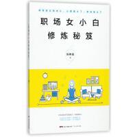 职场女小白修炼秘笈 广东人民出版社有限公司