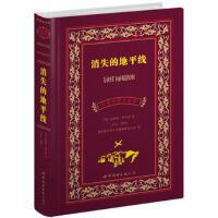 [二手旧书95成新] 消失的地平线(中英对照全译本) 9787510046018
