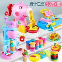 无毒橡皮泥模具工具套装儿童面条冰淇淋机轻粘土彩泥手工玩具女孩