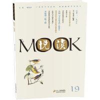 【新书店正版】悦读MOOK 第十九卷 �钰泉 21世纪出版社