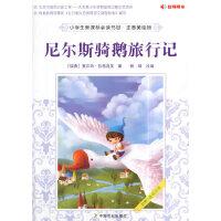 小学生新课标必读书目・注音美绘版 尼尔斯骑鹅旅行记
