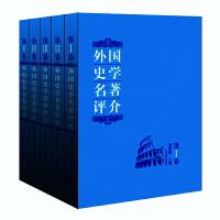 《外国史学名著评介》 1--5卷该书共五卷,评介世界史学名著200余部。所选名著以出版年代的先后排列,涵盖了世界各国近