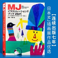 日文版MJ Illustrations 2021 日本MJ插画展作品优选 平面设计书籍