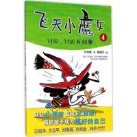 飞天小魔女 (4) 山东教育出版社