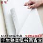 湖颖 半生熟宣纸四尺四开小楷宣纸国画宣纸创作净白书法宣纸练习